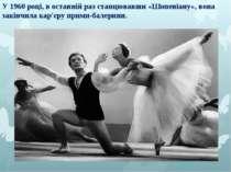У 1960 році, в останній раз станцювавши «Шопеніану», вона закінчила кар'єру п...