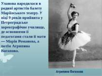 Уланова народилася в родині артистів балету Маріїнського театру. У віці 9 рок...