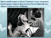 Проте найбільшим успіхом Уланової стало створення неповторного образу Джульєт...
