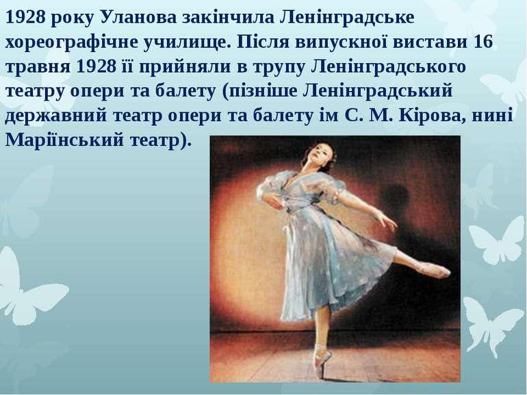 1928 року Уланова закінчила Ленінградське хореографічне училище. Після випуск...