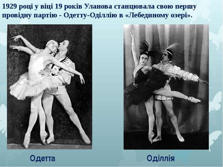1929 році у віці 19 років Уланова станцювала свою першу провідну партію - Оде...