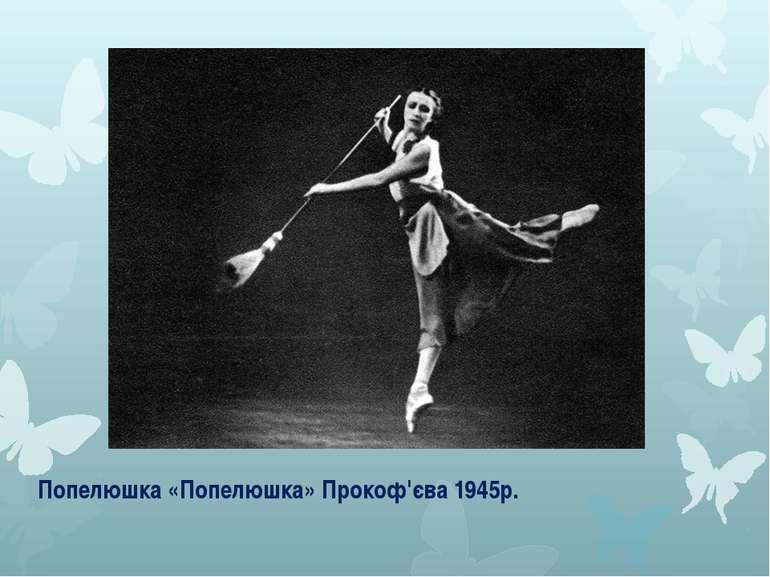 Попелюшка «Попелюшка» Прокоф'єва 1945р.
