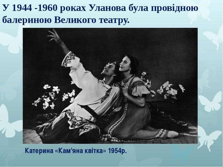 У 1944 -1960 роках Уланова була провідною балериною Великого театру. Катерина...