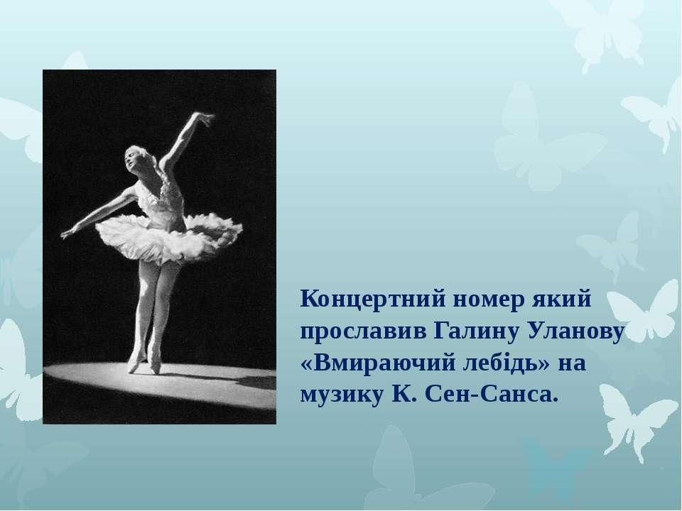 Концертний номер який прославив Галину Уланову «Вмираючий лебідь» на музику К...
