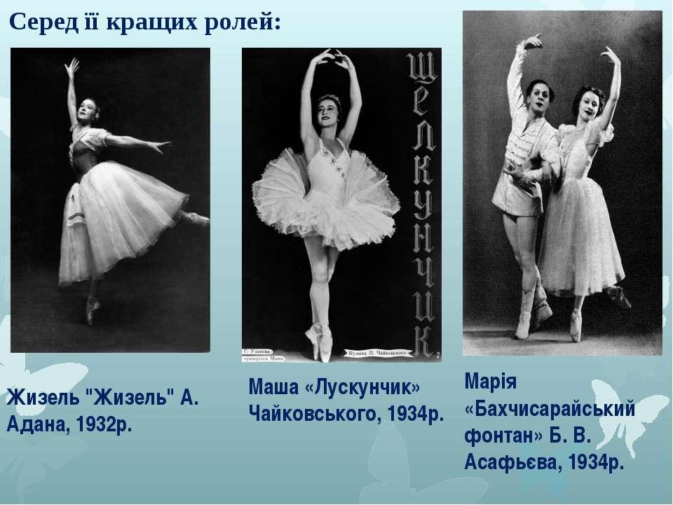 """Серед її кращих ролей: Жизель """"Жизель"""" А. Адана, 1932р. Маша «Лускунчик» Чайк..."""