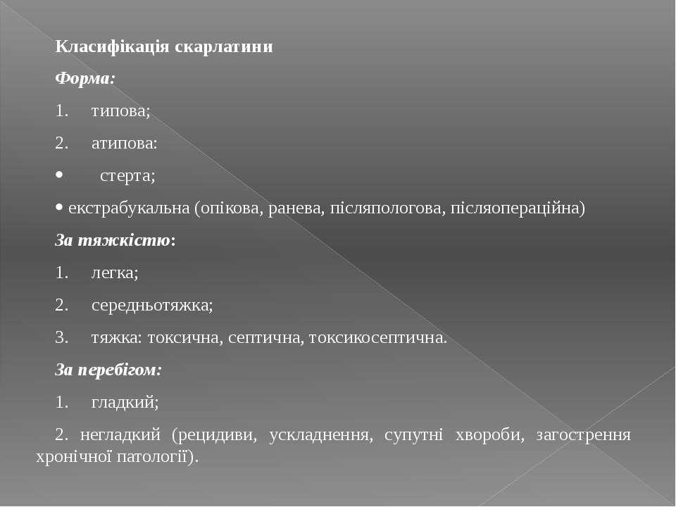 Класифікація скарлатини Форма: 1. типова; 2. атипова: · стерта...
