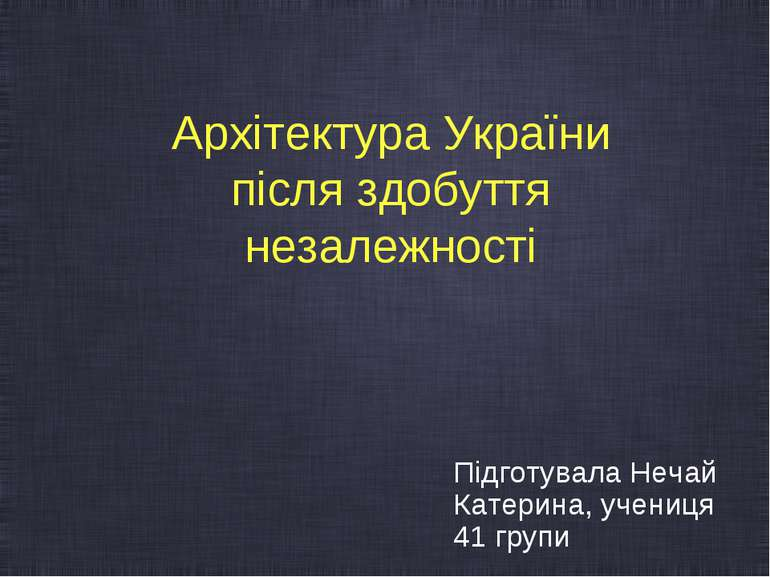 Архітектура України після здобуття незалежності Підготувала Нечай Катерина, у...