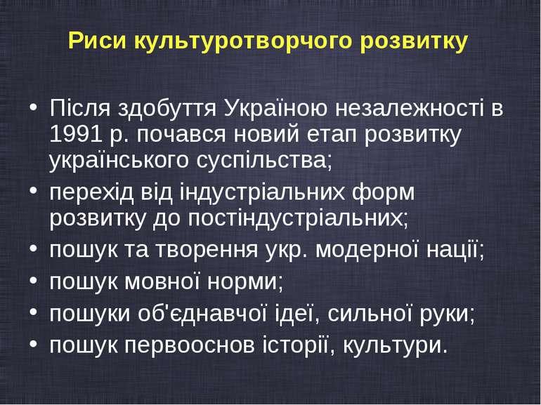 Риси культуротворчого розвитку Після здобуття Україною незалежності в 1991р....