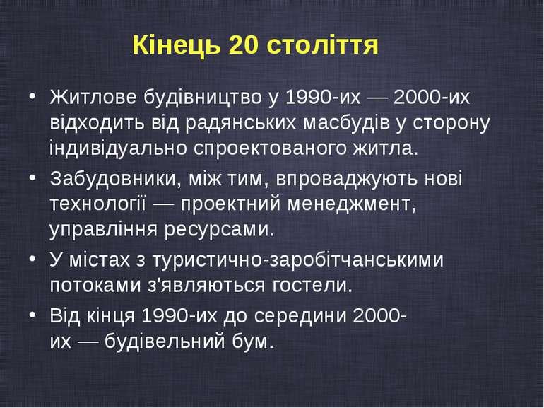Житлове будівництво у 1990-их —2000-их відходить від радянськихмасбудіву с...