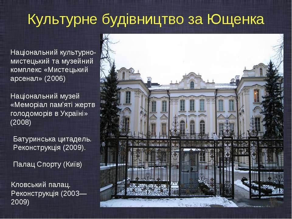Культурне будівництво за Ющенка Національний культурно-мистецький та музейний...