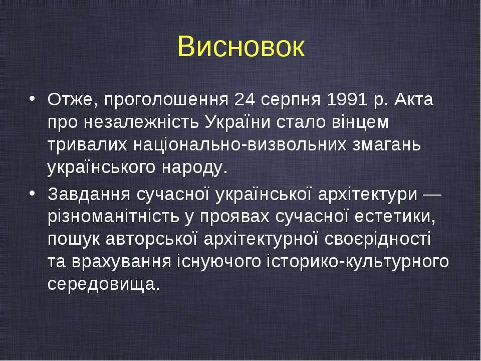 Висновок Отже, проголошення 24 серпня 1991 р. Акта про незалежність України с...