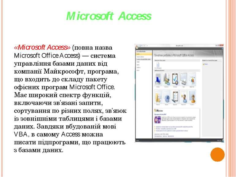 Microsoft Access «Microsoft Access» (повна назва Microsoft Office Access) — с...
