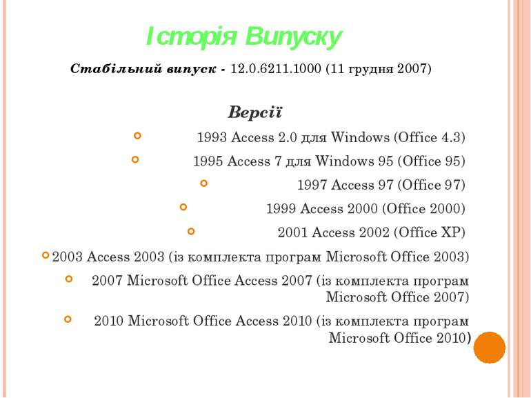 Історія Випуску Стабільний випуск - 12.0.6211.1000 (11 грудня 2007) Версії 19...