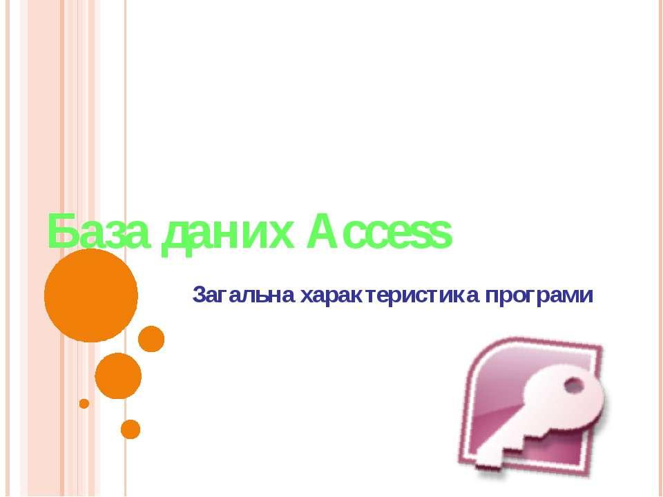 База даних Access Загальна характеристика програми