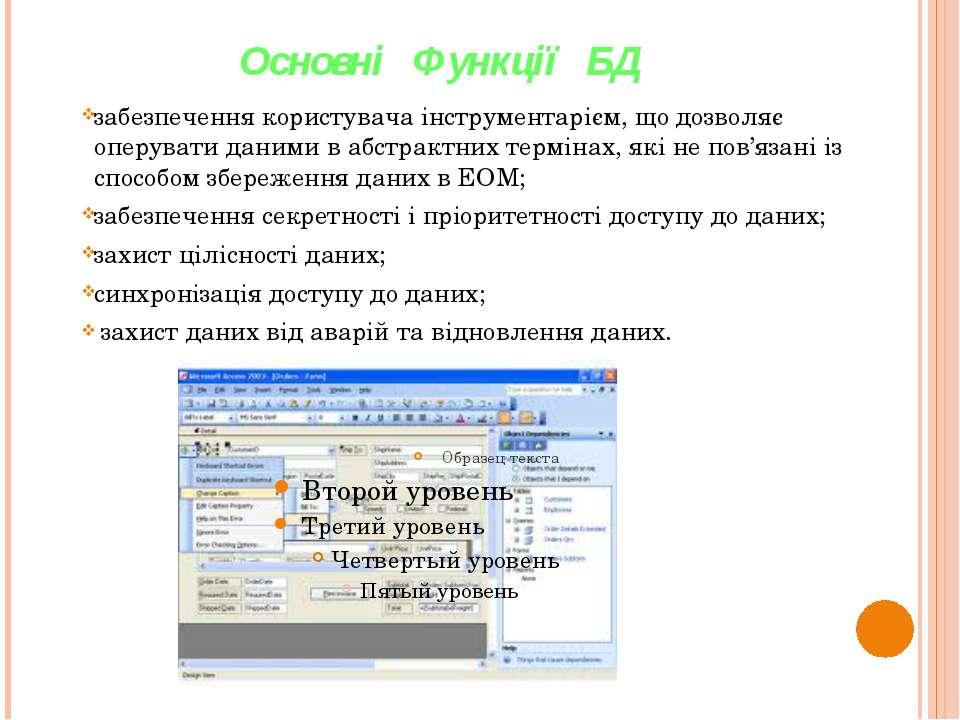 Основні Функції БД забезпечення користувача інструментарієм, що дозволяє опер...
