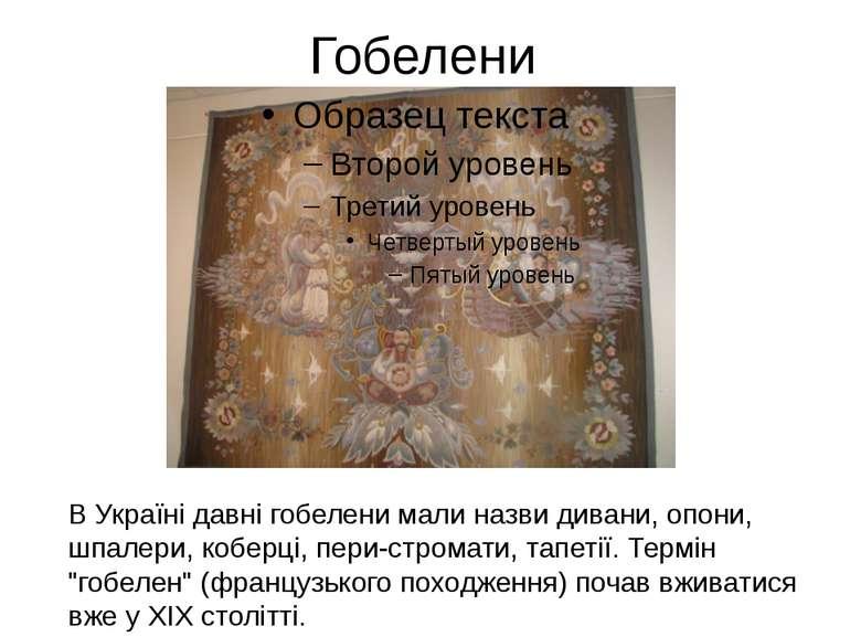 Гобелени В Україні давні гобелени мали назви дивани, опони, шпалери, коберці,...