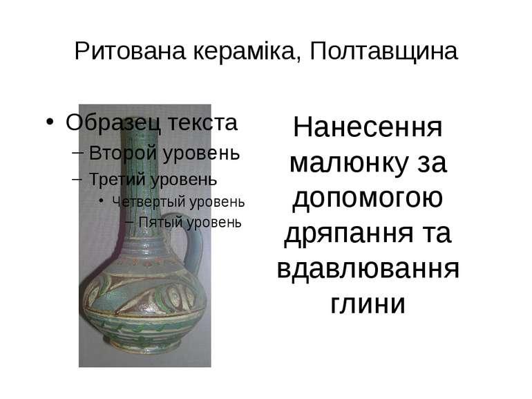 Ритована кераміка, Полтавщина Нанесення малюнку за допомогою дряпання та вдав...