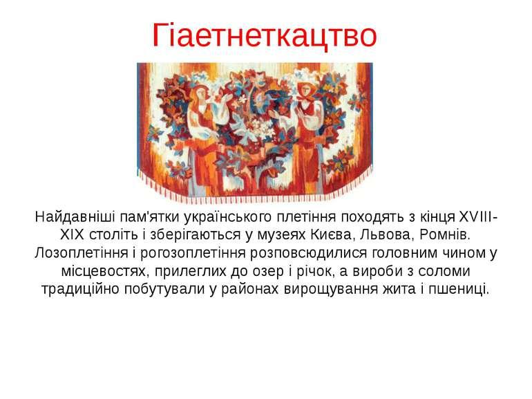 Гіаетнеткацтво Найдавніші пам'ятки українського плетіння походять з кінця XVI...