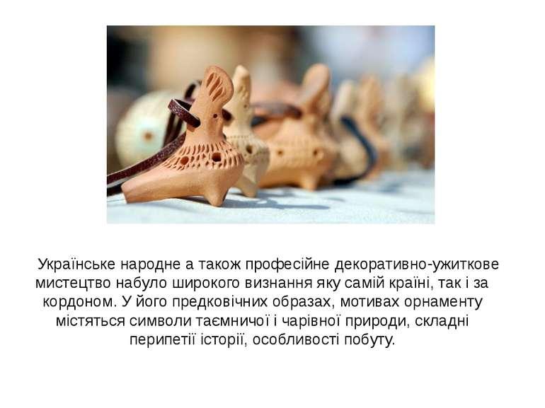 Українське народне а також професійне декоративно-ужиткове мистецтво набуло ш...