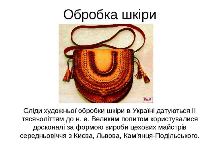 Обробка шкіри Сліди художньої обробки шкіри в Україні датуються II тясячолітт...