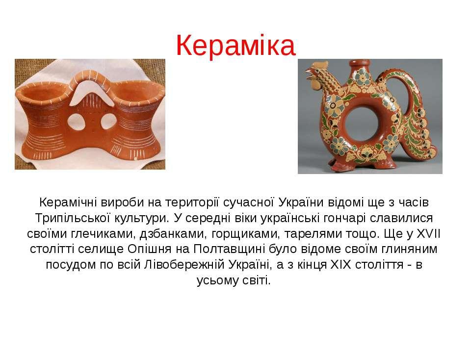 Кераміка Керамічні вироби на території сучасної України відомі ще з часів Три...