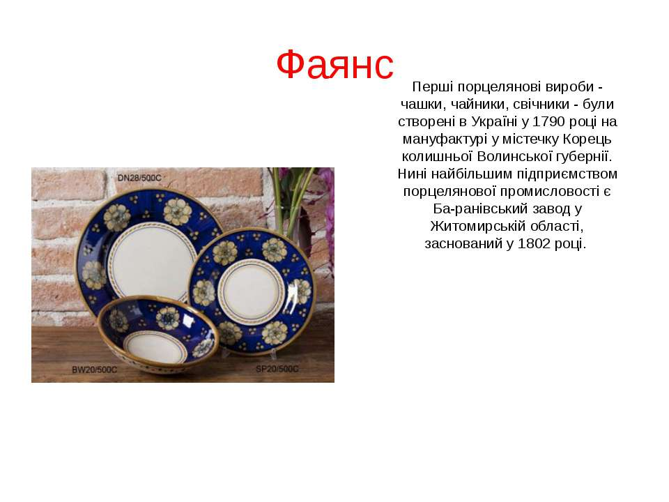 Фаянс Перші порцелянові вироби - чашки, чайники, свічники - були створені в У...