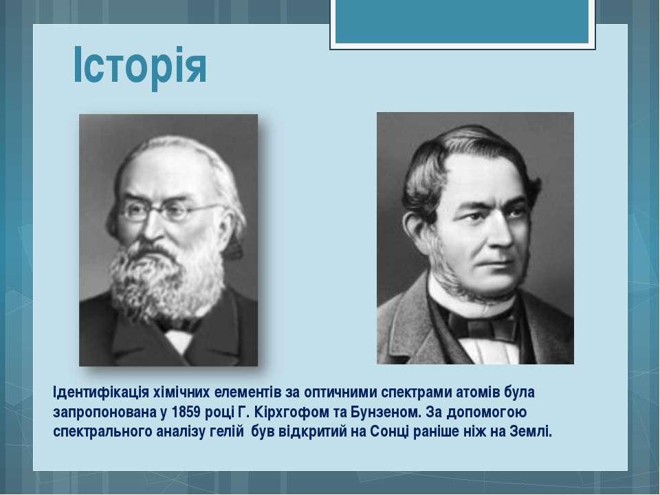 Ідентифікація хімічних елементів за оптичними спектрами атомів була запропоно...