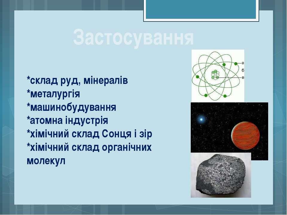 Застосування *склад руд, мінералів *металургія *машинобудування *атомна індус...