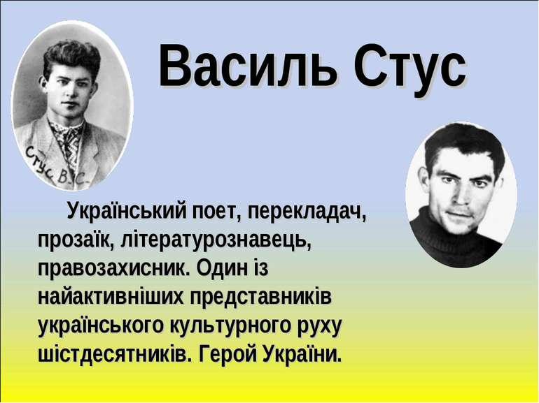 Василь Стус Український поет, перекладач, прозаїк, літературознавець, правоза...