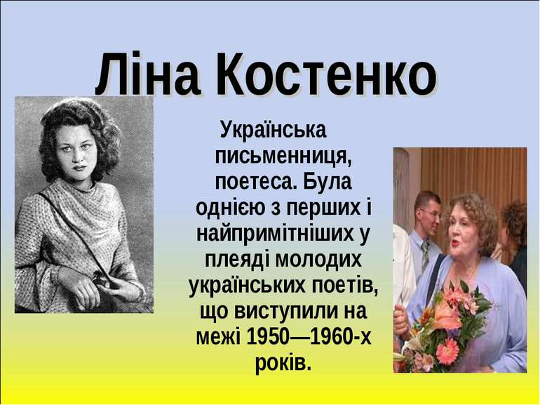 Ліна Костенко Українська письменниця, поетеса. Була однією з перших і найприм...