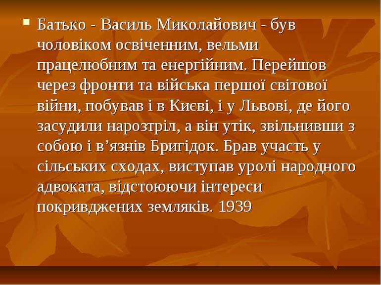 Батько - Василь Миколайович - був чоловіком освіченним, вельми працелюбним та...