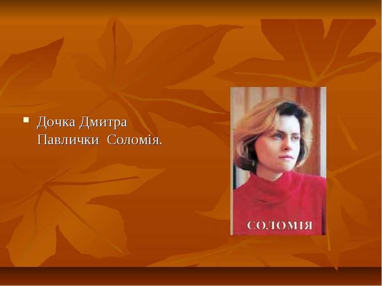 Дочка Дмитра Павлички Соломія.