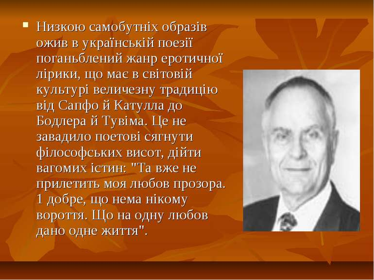 Низкою самобутніх образів ожив в українській поезії поганьблений жанр еротичн...