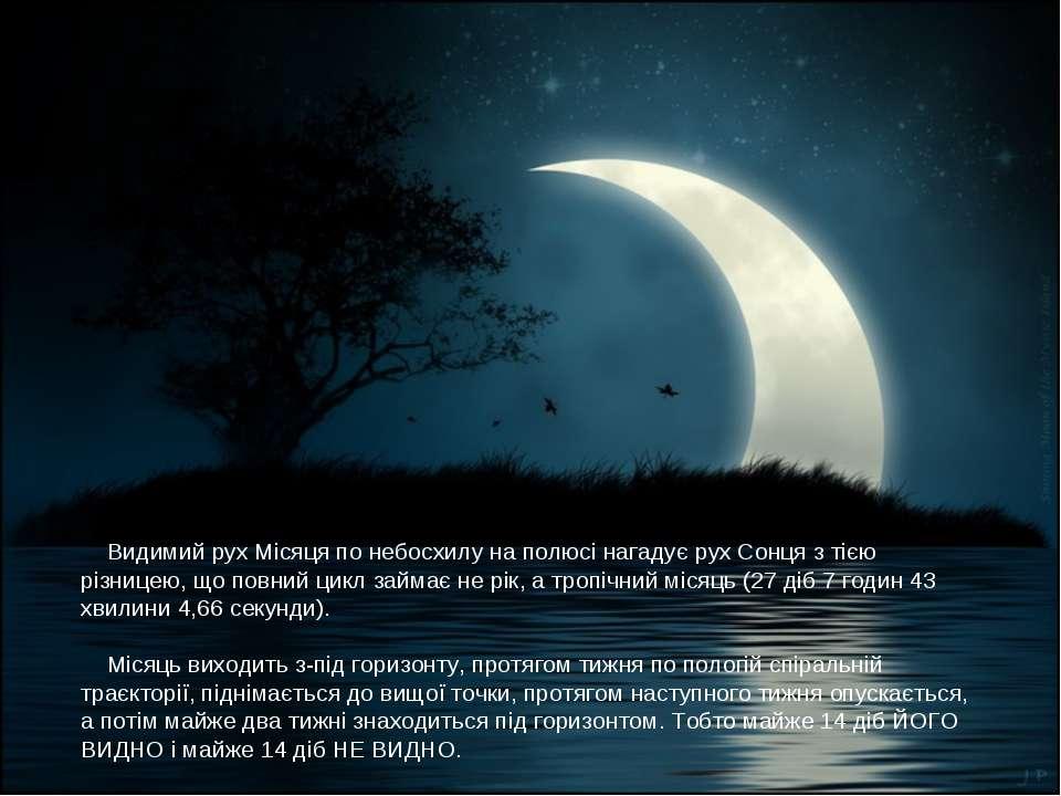 Видимий рух Місяця по небосхилу на полюсі нагадує рух Сонця з тією різницею, ...