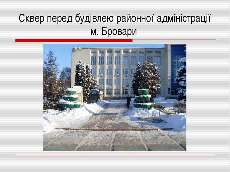 Сквер перед будівлею районної адміністрації м.Бровари