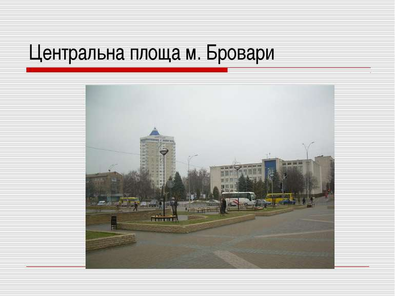 Центральна площа м. Бровари