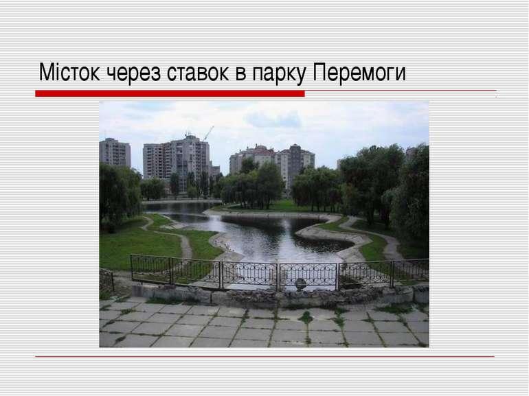 Місток через ставок в парку Перемоги