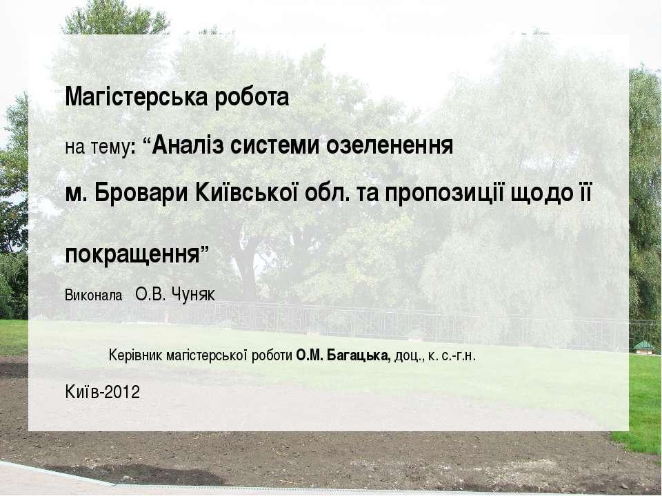 """Магістерська робота на тему: """"Аналіз системи озеленення м. Бровари Київської ..."""