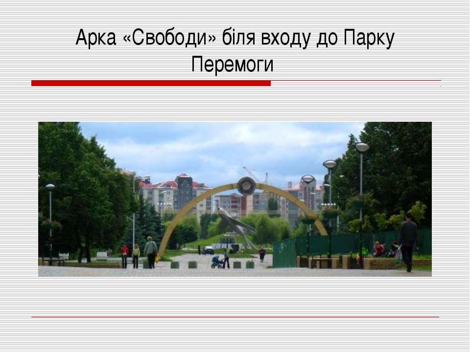 Арка «Свободи» біля входу до Парку Перемоги