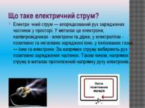 Що таке електричний струм? Електри чний струм — впорядкований рух заряджених ...