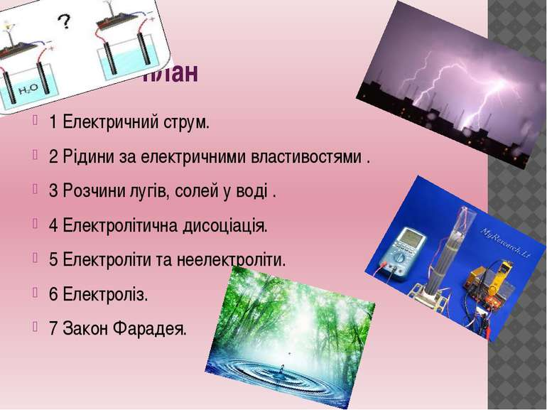 план 1 Електричний струм. 2 Рідини за електричними властивостями . 3 Розчини ...