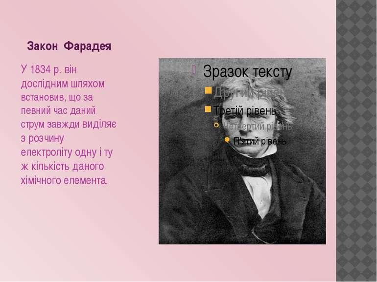 Закон Фарадея У 1834 р. він дослідним шляхом встановив, що за певний час дани...