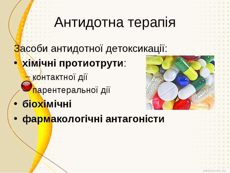 Антидотна терапія Засоби антидотної детоксикації: хімічніпротиотрути: контак...