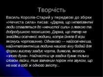 Творчість Василь Королів-Старий у передмові до збірки «Нечиста сила» писав: «...