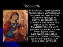 Творчість В. Королів-Старий відомий також своїми малярськими творами, зокрема...