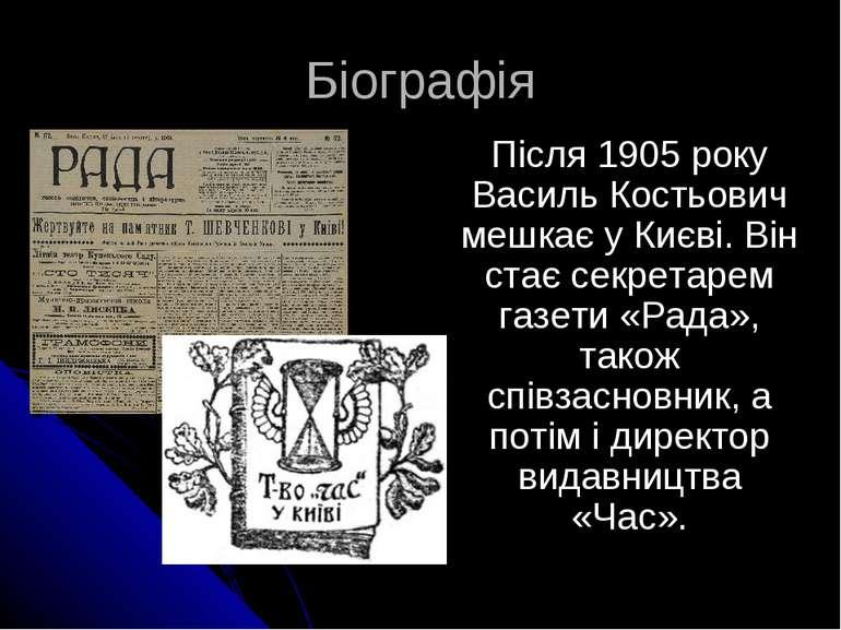 Біографія Після 1905 року Василь Костьович мешкає у Києві. Він стає секретаре...