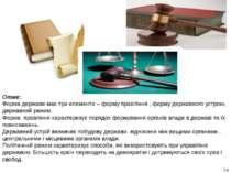 Отже: Форма держави має три елементи – форму правління , форму державного уст...
