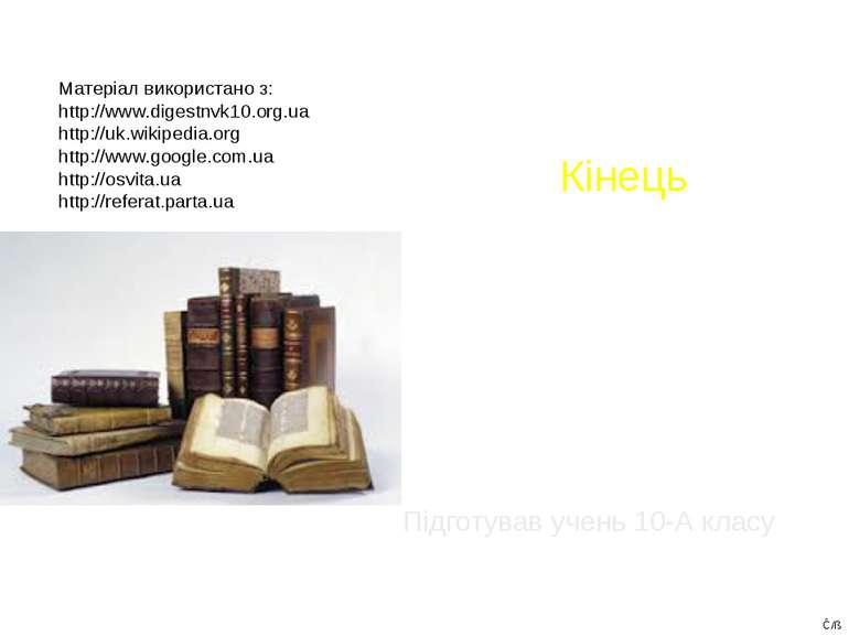 Матеріал використано з: http://www.digestnvk10.org.ua http://uk.wikipedia.org...