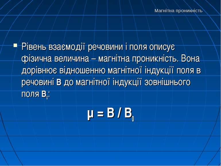 Магнітна проникність Рівень взаємодії речовини і поля описує фізична величина...
