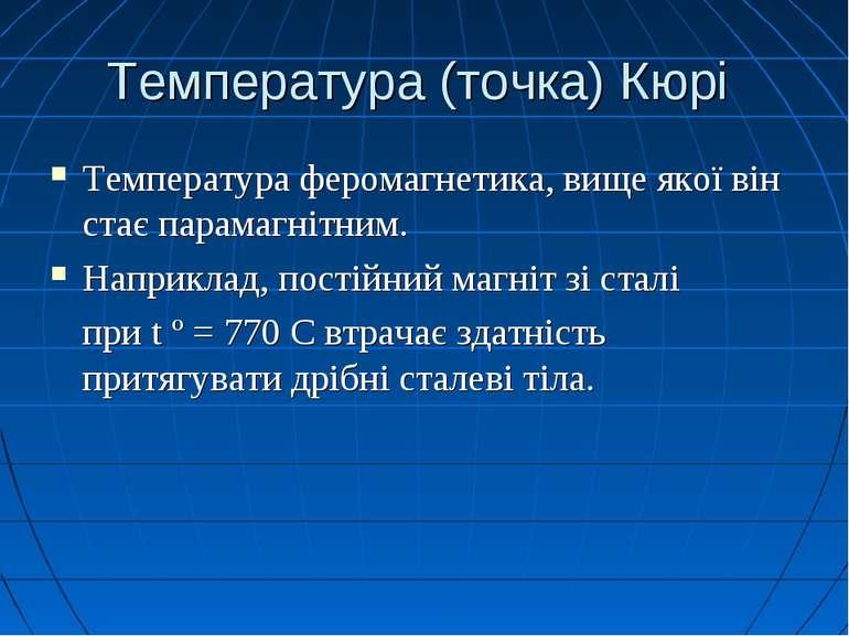 Температура (точка) Кюрі Температура феромагнетика, вище якої він стає парама...